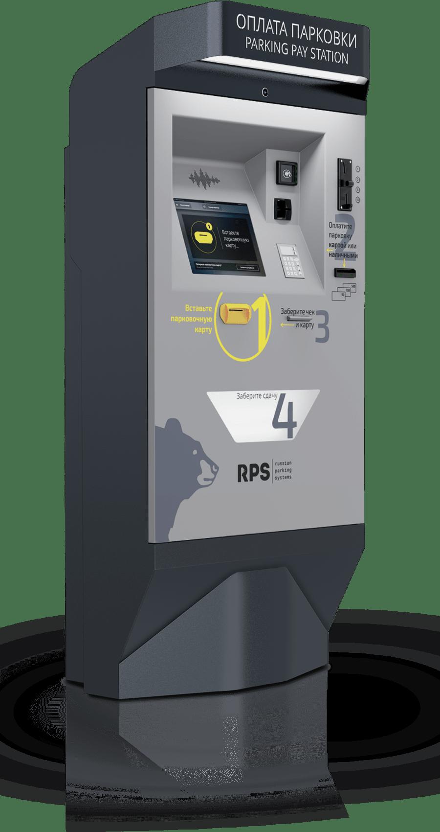 Автоматическая парковочная касса Standard